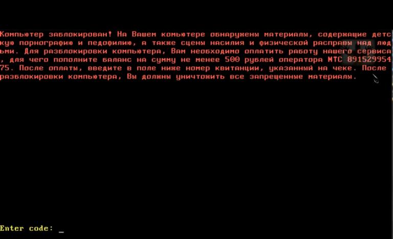 как удалить порноинформер после ввода код удаления-ущ3